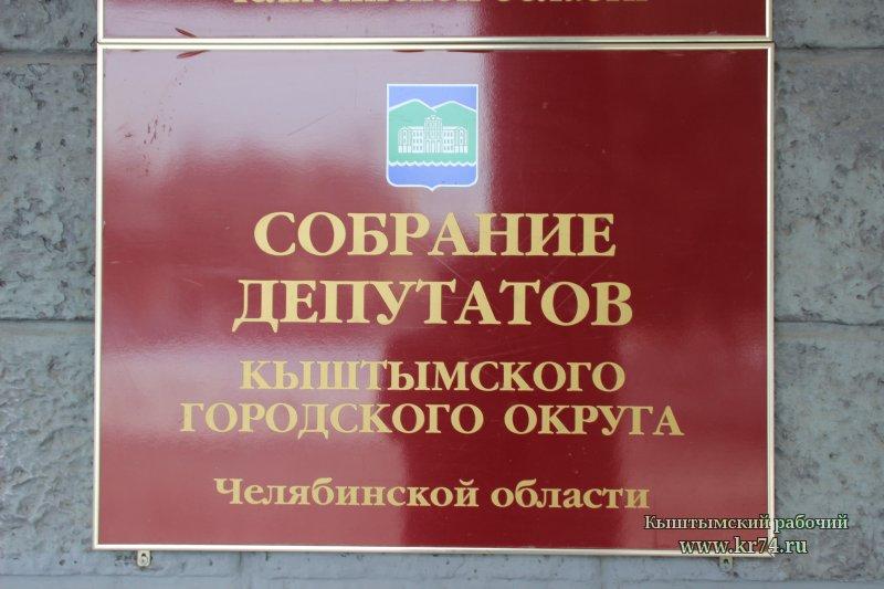 Кодекс депутата представительного собрания района