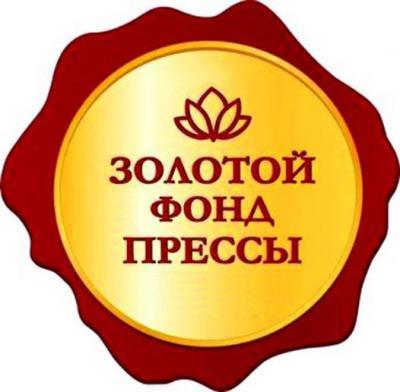 Три газеты Костромской области отмечены знаком отличия «Золотой фонд прессы-2017»