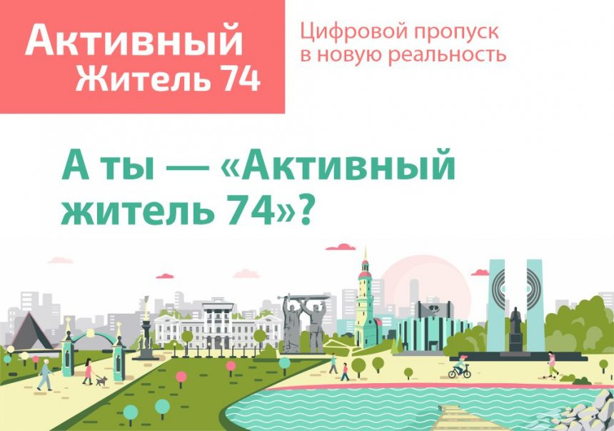 «Активный житель» меняет города Челябинской области