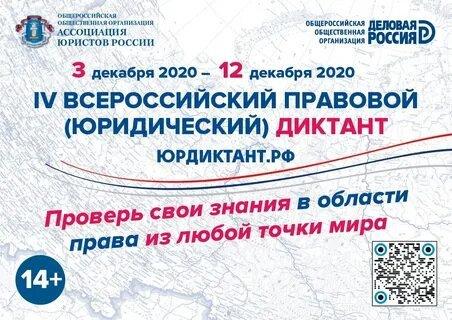 Кыштымцев приглашают принять участие в правовом диктанте