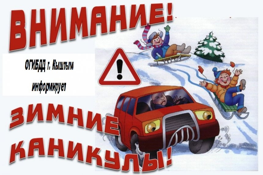 ГИБДД Кыштыма проведёт акцию «Зимние каникулы»