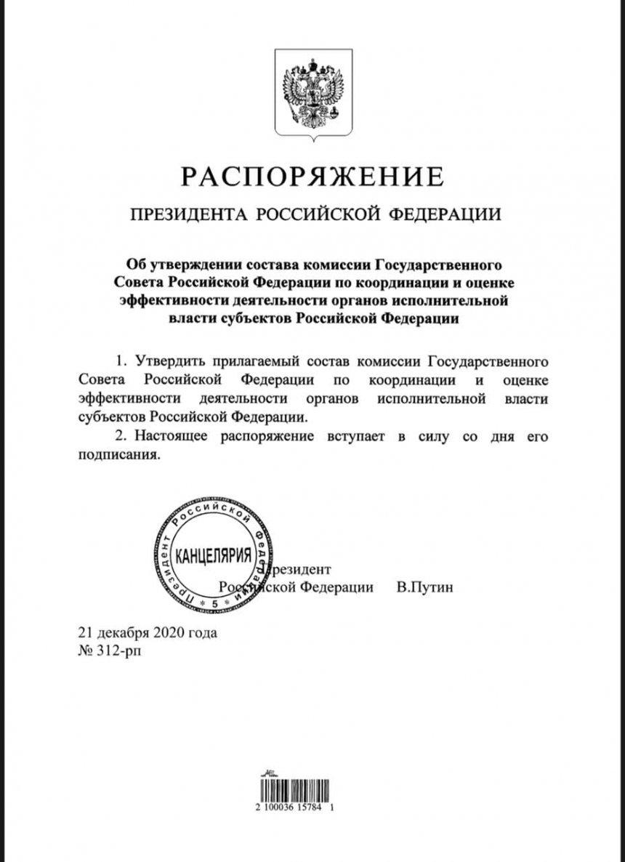 Губернатор Алексей Текслер и глава Саткинского района Александр Глазков вошли в обновленный состав Госсовета России