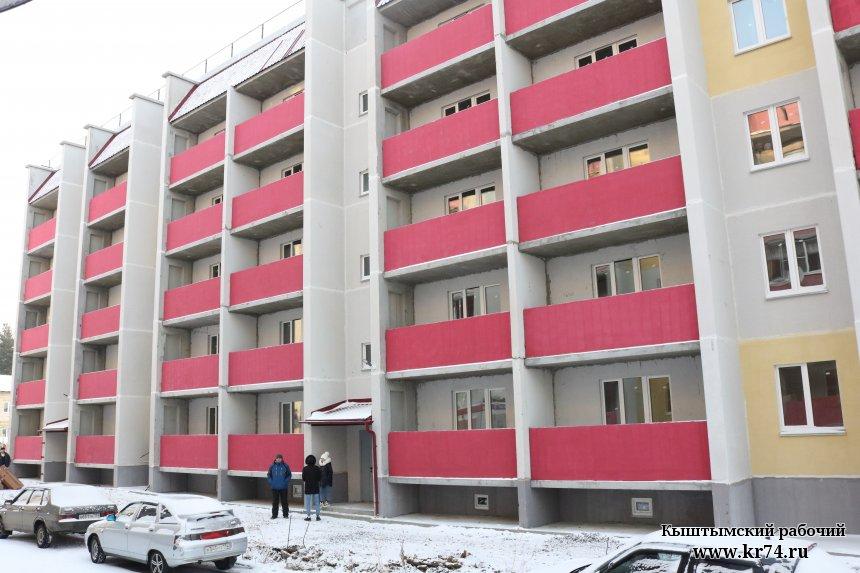 В Кыштыме 47 семей получили ключи от новых квартир