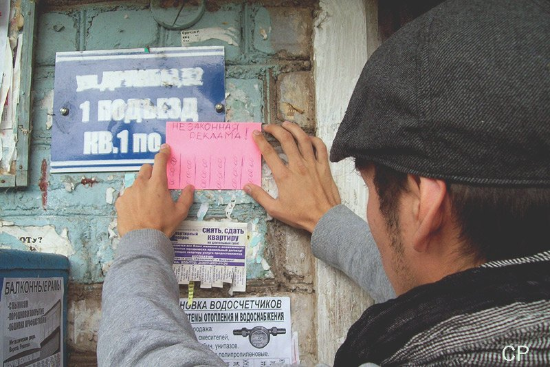 В Кыштыме жителя Башкирии оштрафовали за расклейку объявлений на столбах и деревьях