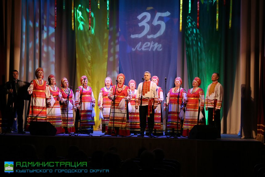 В Кыштыме Народный хор имени Анатолия Морозова отметил 35-летие