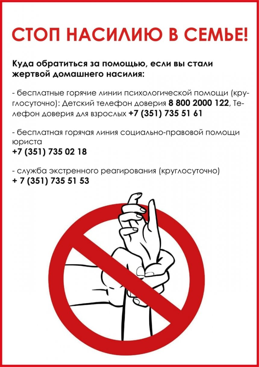 На Южном Урале жертвы домашнего насилия могут получить квалифицированную помощь