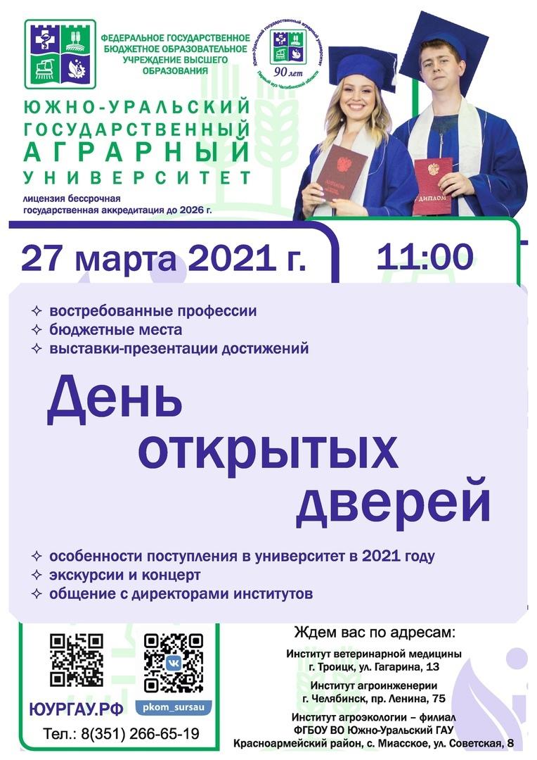 Южно-Уральский государственный аграрный университет приглашает 27 марта 2021 г. на День открытых дверей