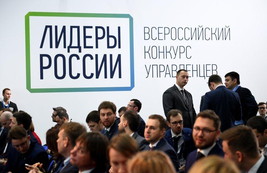 Осталась неделя до окончания подачи заявок: регистрации на конкурс «Лидеры России» прошли из всех 85 регионов страны