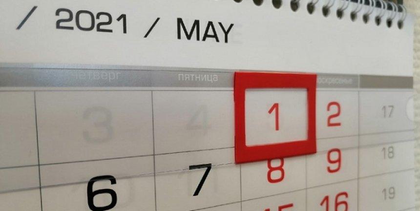 Президент России Владимир Путин объявил все дни с 1 по 11 мая выходными
