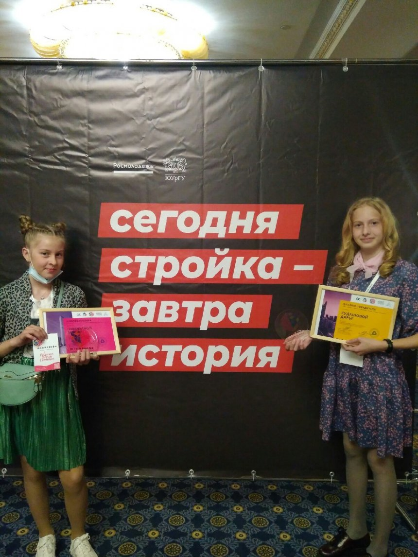 Кыштымские школьницы стали победителями «строительного» конкурса