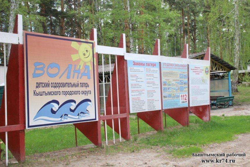 В Кыштыме на приобретение путёвок в загородный лагерь «Волна» подано уже более 700 заявлений