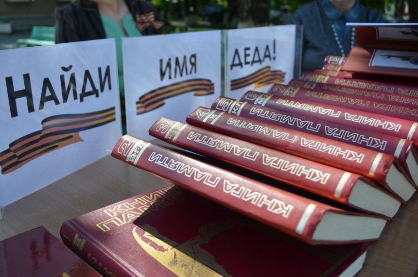Кыштымцам предлагают найти в «Книге Памяти» своих родственников, не вернувшихся с войны