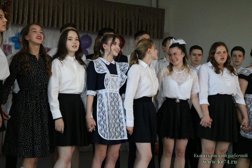 Сегодня в школах Кыштыма прозвенел последний звонок