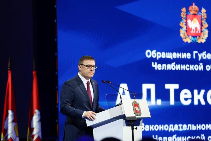 Губернатор Алексей Текслер выступил с посланием к Законодательному Собранию Челябинской области