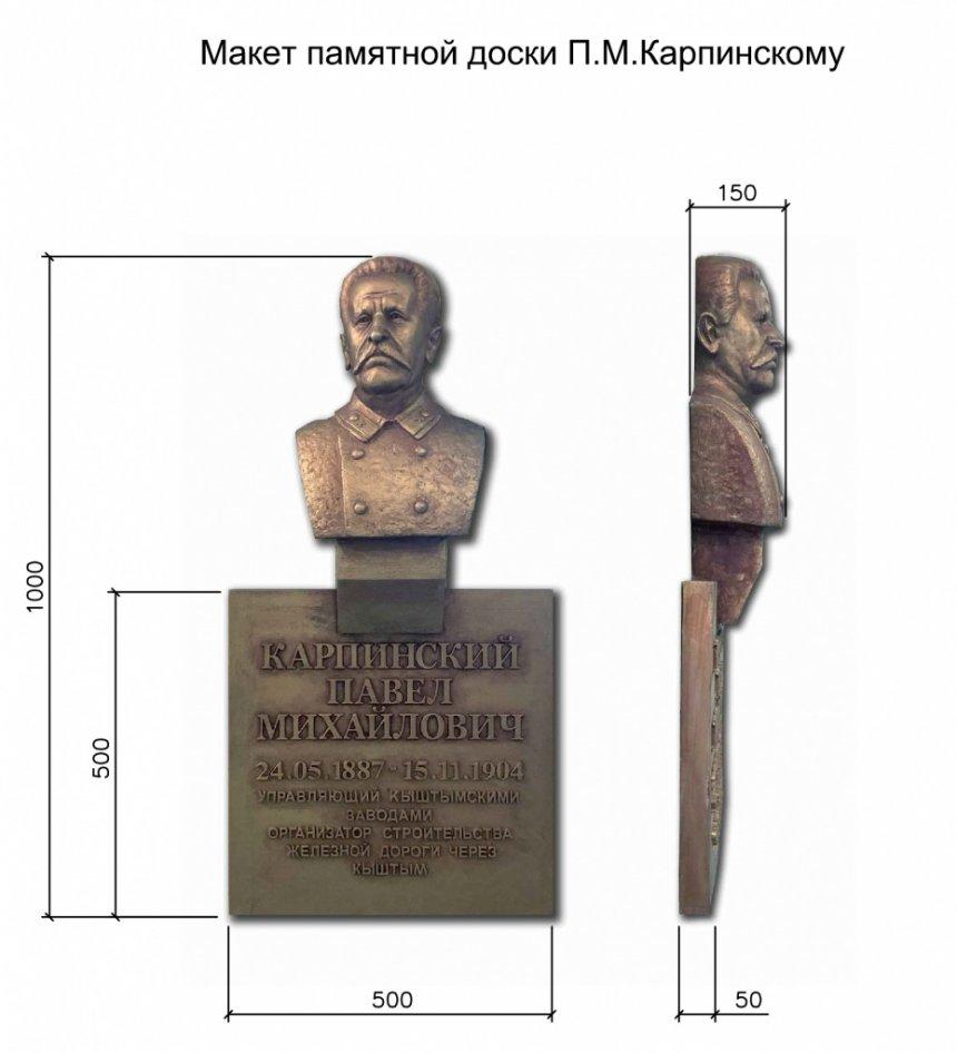 В Кыштыме установят мемориальную доску Павлу Карпинскому