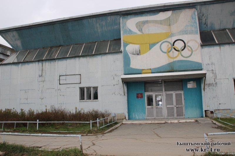Администрация Кыштымского округа прокомментировала ситуацию с физкультурно-спортивным комплексом на Нижнем Кыштыме